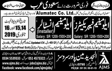 Al Jadeed Manpower Services Rawalpindi Jobs For Fabricator