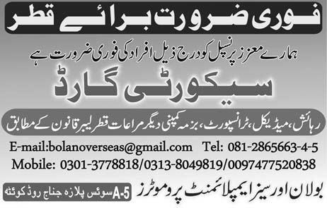 Bolan Overseas Employment Promoters Quetta Jobs For Security Guard