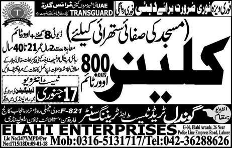 Gondal Trade Test & Training Center Rawalpindi Jobs For Cleaner