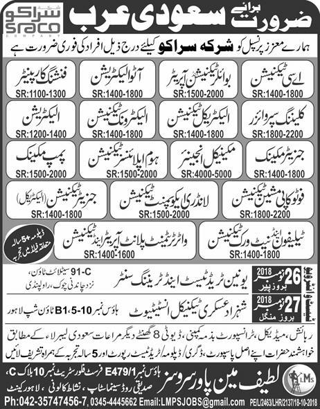 Jobs in Jobs For Saudia