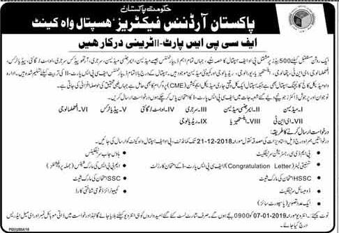 Pakistan Ordnance Factories Hospital Wah Cantt Jobs