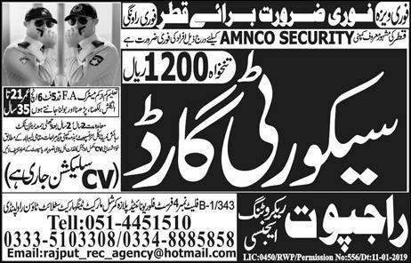 Rajput Recruiting Agency Rawalpindi Jobs For Security Guard