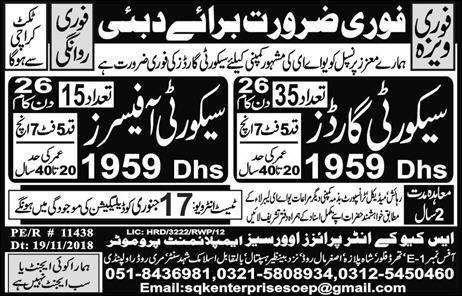 SQK Enterprises Overseas Employment Promoter Rawalpindi Jobs For Security Guard Career
