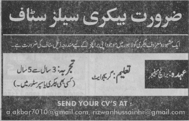 Sales Staff Jobs in Lahore New