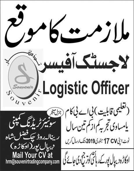 Souvenir Trading Company Okara Jobs For Logistic Officer