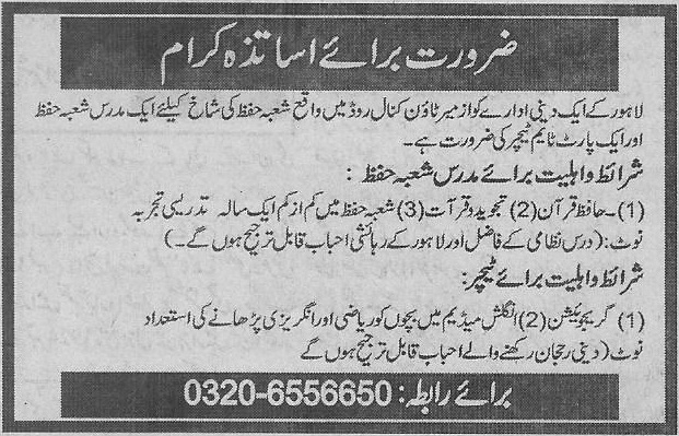 Teacher Jobs in Lahore