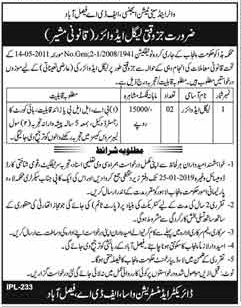 Water & Sanitation Agency Faisalabad Jobs for Legal Advisor Career