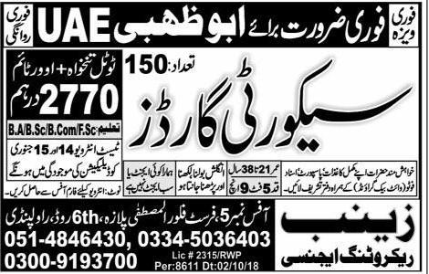 Zainad Recruiting Agency Rawalpindi Jobs For Security Guard